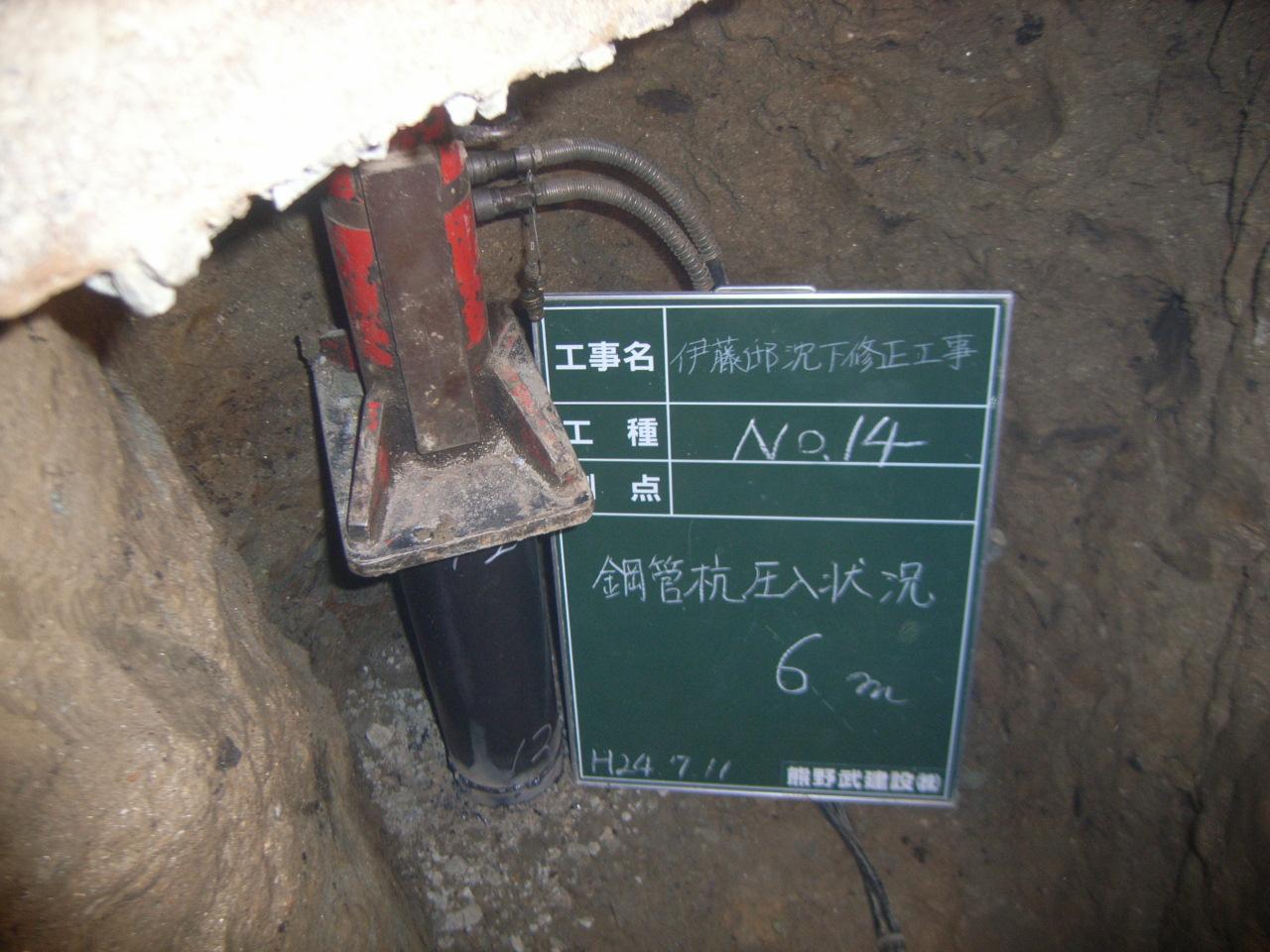 K様邸沈下修正工事7