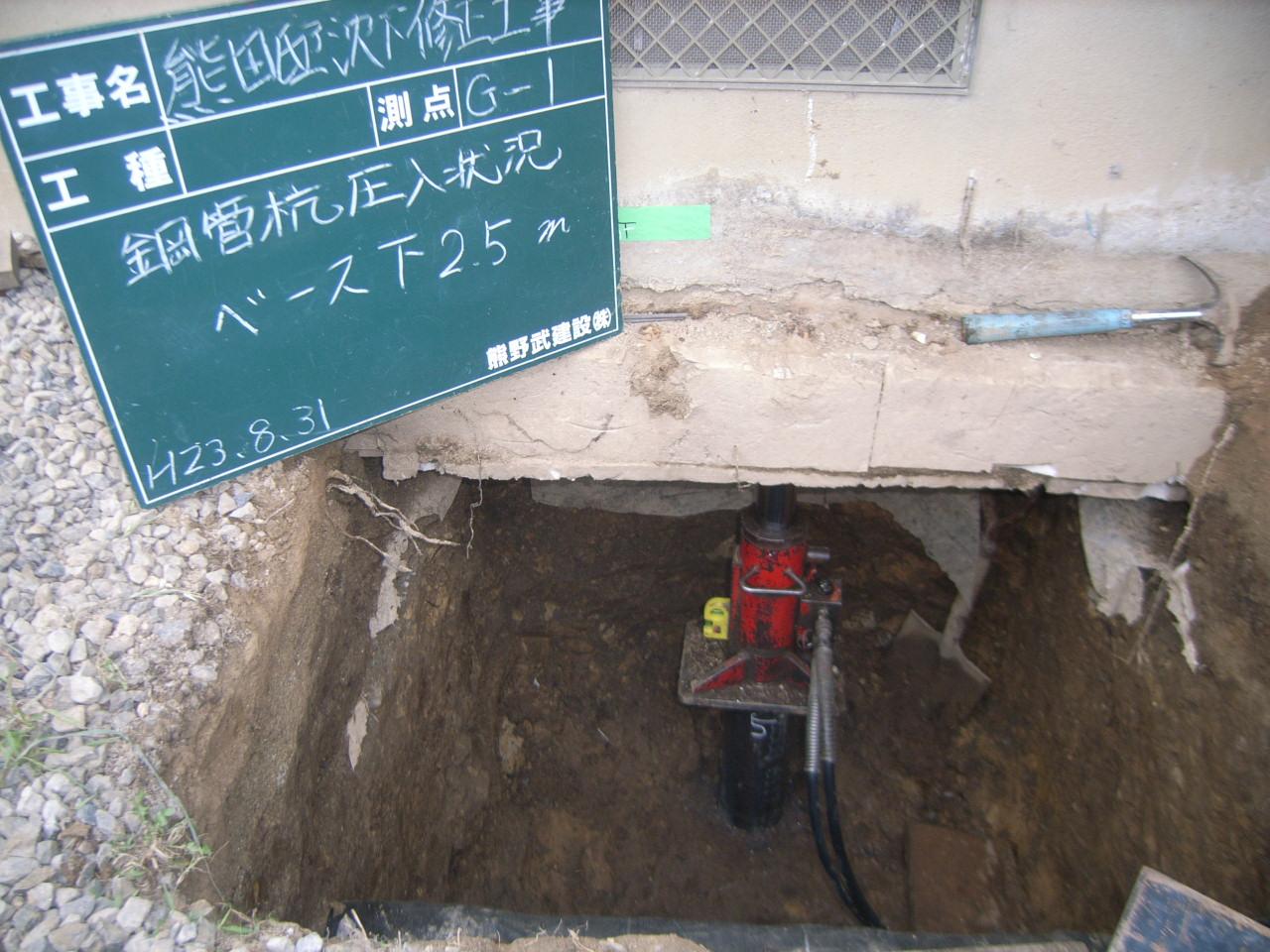 K様邸沈下修正工事8