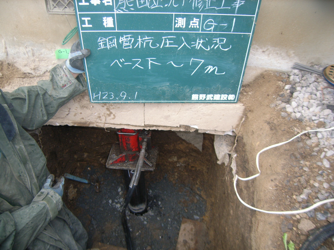 K様邸沈下修正工事9